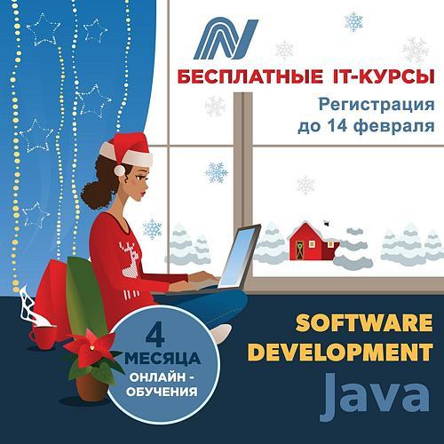 Курсы Java Development