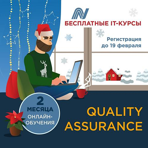 "Курсы ""Software Quality Assurance"""
