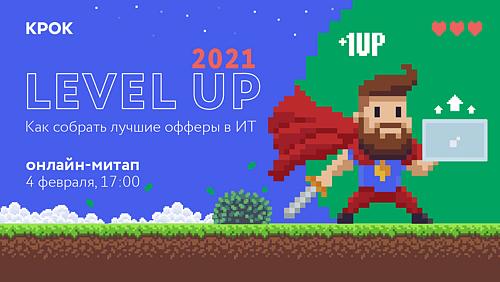 """Онлайн-митап """"Level up: как получать лучшие офферы в ИТ"""""""