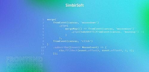 Online-митап Hot Frontend от SimbirSoft