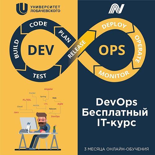 """Курсы """"DevOps"""""""