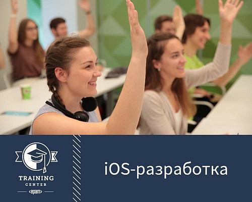 Тренинг iOS-разработка от EPAM