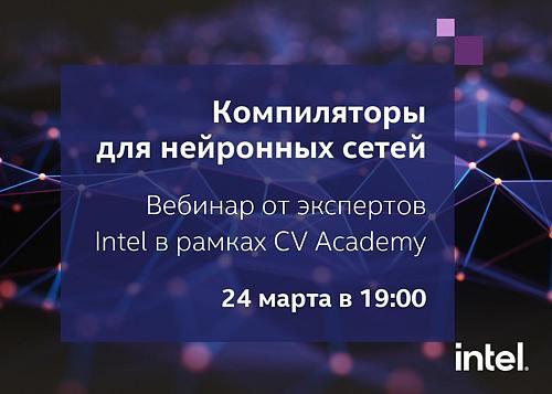 CV Academy 2021  Компиляторы для нейронных сетей