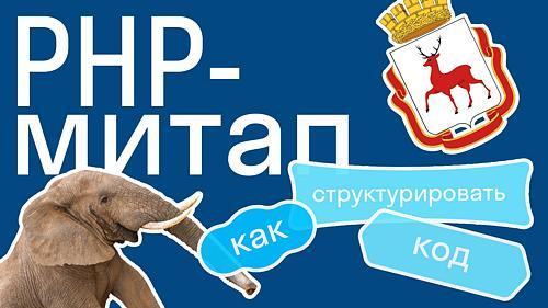 PHP NN #4