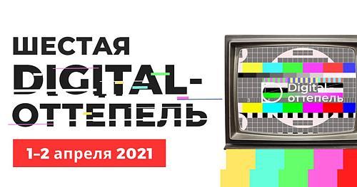 Конференция Digital-Оттепель