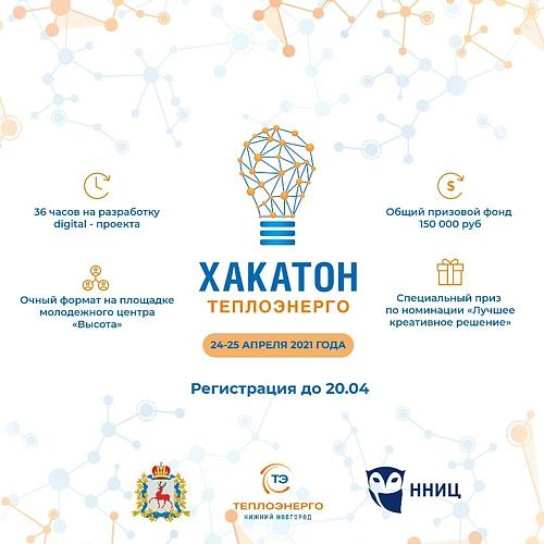 АО «Теплоэнерго» проведет второй хакатон среди нижегородских IT – специалистов