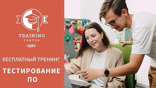 """Бесплатный тренинг """"Тестирование ПО"""" от EPAM"""