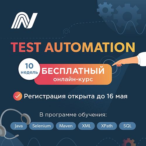 "Старт курса Netcracker ""Автоматизация тестирования (Java)"""