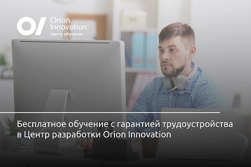 Продвинутый курс по iOS-разработке от Orion Innovation