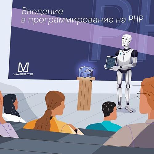 Введение в программирование на PHP