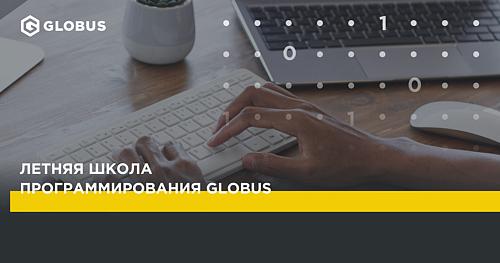 Бесплатная Летняя школа программирования компании Globus