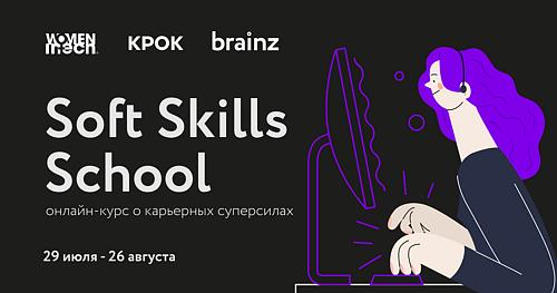Soft Skills School – курс о карьерных суперсилах от Women in Tech и КРОК