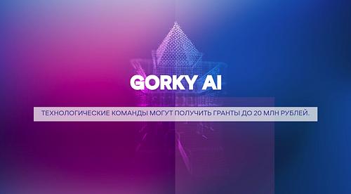 GORKY AI: Как получить гранты для развития своих ИИ проектов