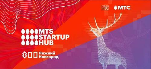Открытие Центра MTS StartUp Hub Нижний Новгород