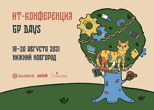 ИТ-конференция Globus Partners' Days (GP Days 2021)