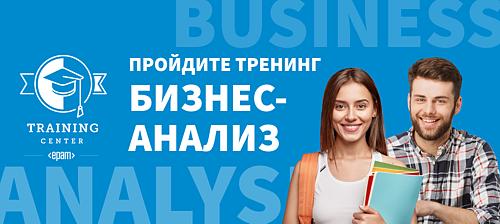 """Бесплатный тренинг """"Бизнес-анализ"""" от EPAM"""