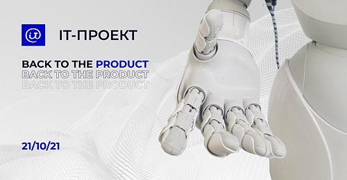 Онлайн-финал всероссийского конкурса IT-продуктов