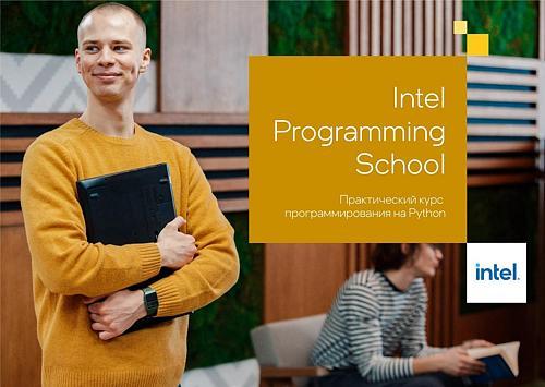 Практический курс программирования на языке Python