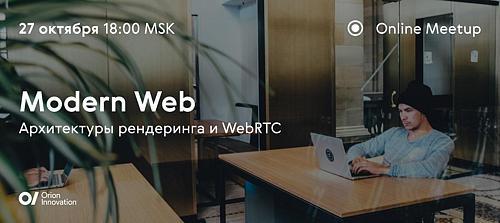 Modern Web: архитектуры рендеринга и WebRTC
