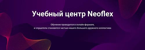 Школа Data инженерии и Анализа от Neoflex