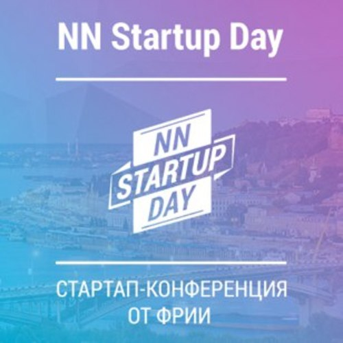 NN Startup Day: стартап - конференция от ФРИИ в Нижнем Новгороде