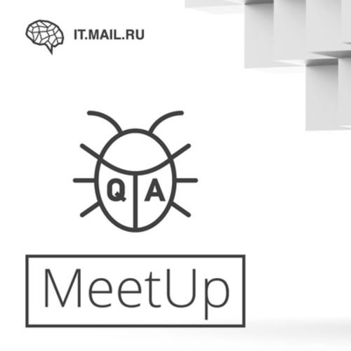 QA Meet UP от Mail.ru